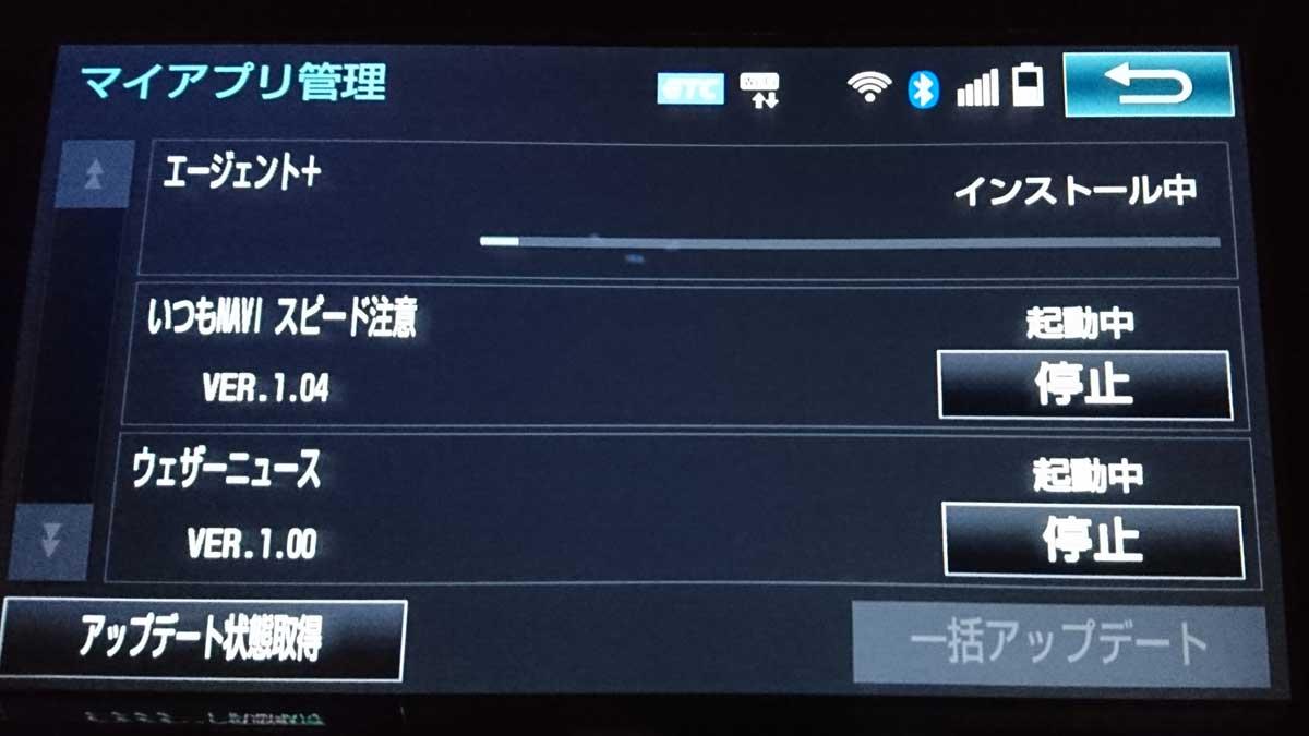 T-Connectナビ Apps インストール画面