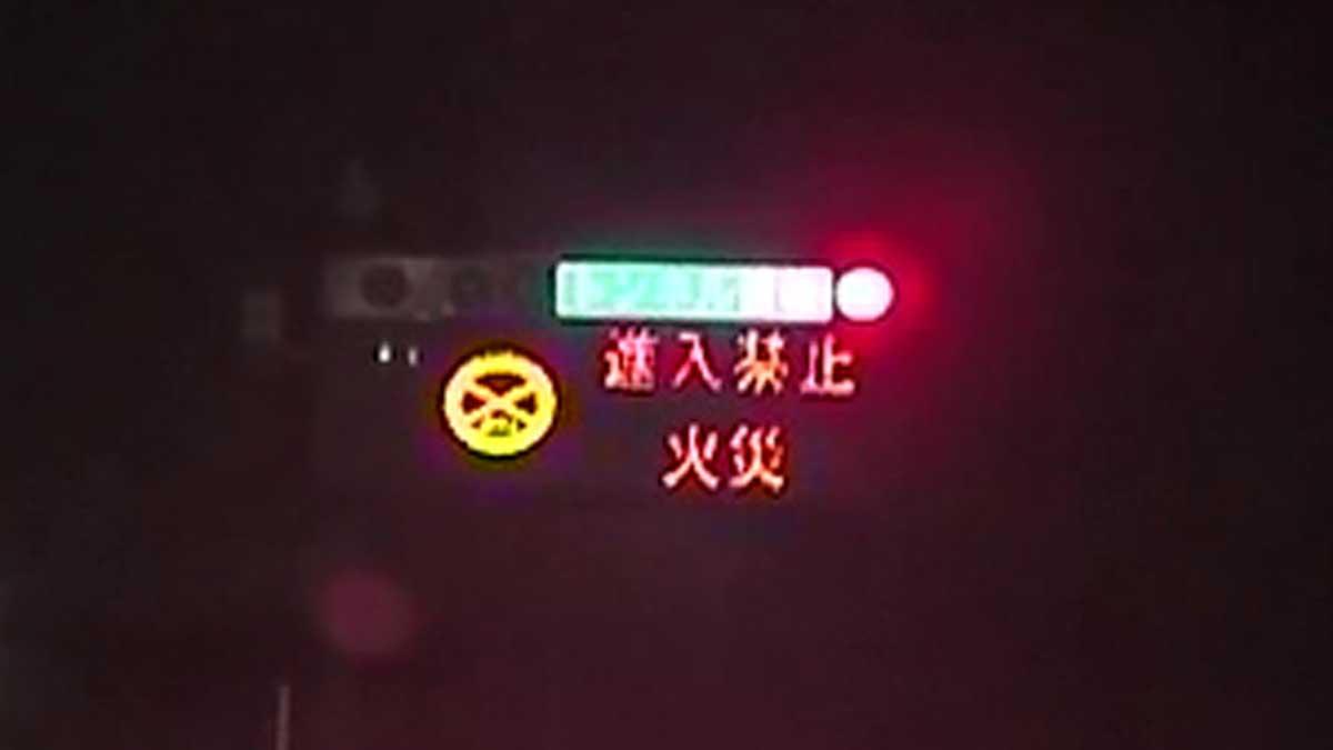 トンネル火災、進入禁止表示。(DRD-H66映像:道東自動車道にて)