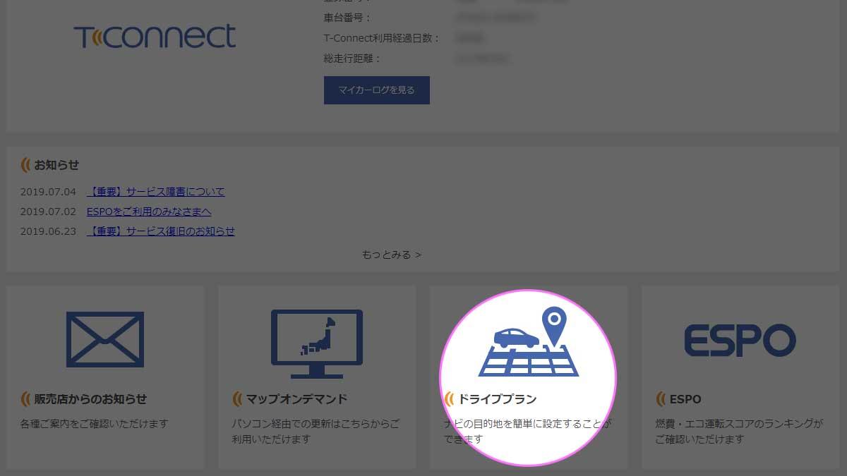 T-Connect-ドライブプラン