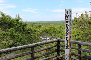 オムサロ遺跡公園・展望台