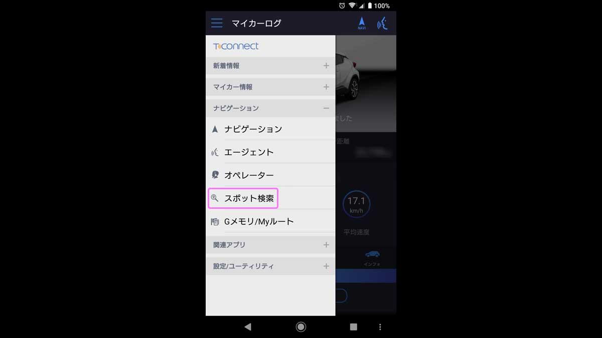 T-Connctアプリ-スポット検索