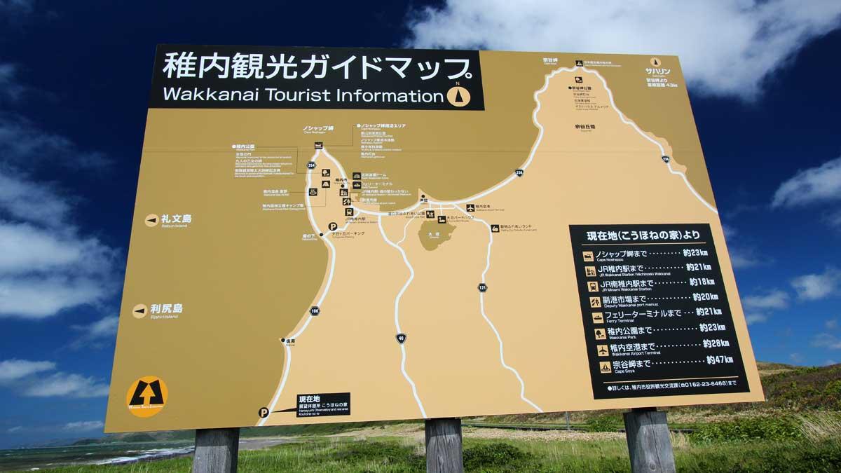 稚内観光ガイドマップ