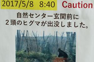 知床自然センター注意
