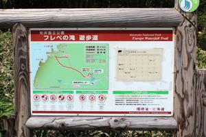 フレペの滝案内図