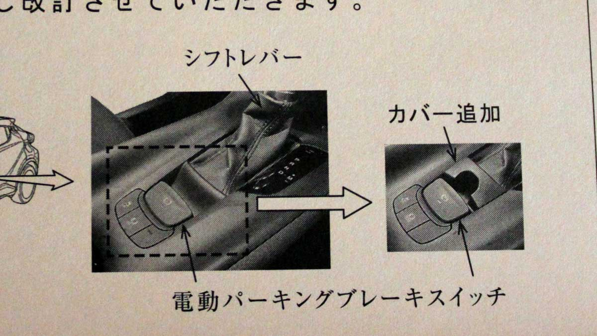 C-HR「サービスキャンペーン」の修理(無料)