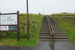 開陽台階段