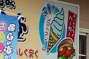 深層水ソフトクリーム