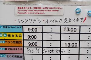 道の駅「知床・らうす」インフォメーション