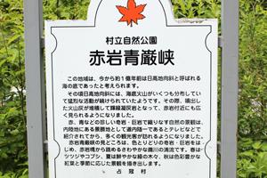 赤岩青巌峡