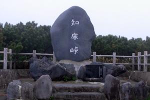 知床峠パーキングエリア