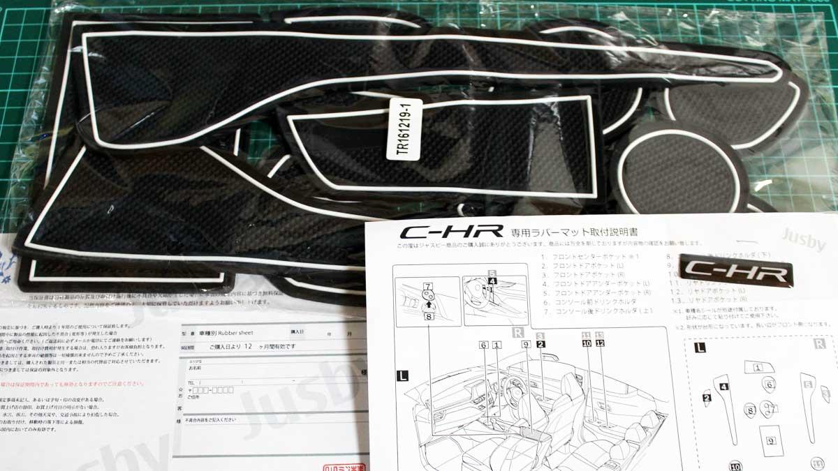 C-HR 専用インテリアラバーマット