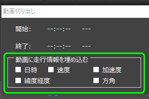 DRD-H66Viewer走行情報