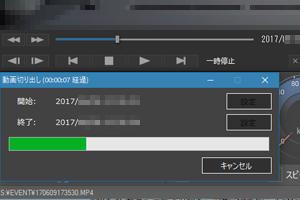 DRD-H66Viewer動画切り出し