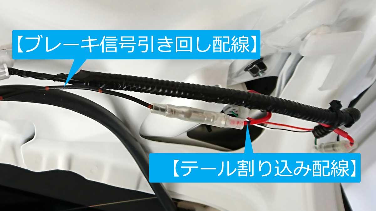 【ブレーキ信号引き回し配線】(運転席側テール用)