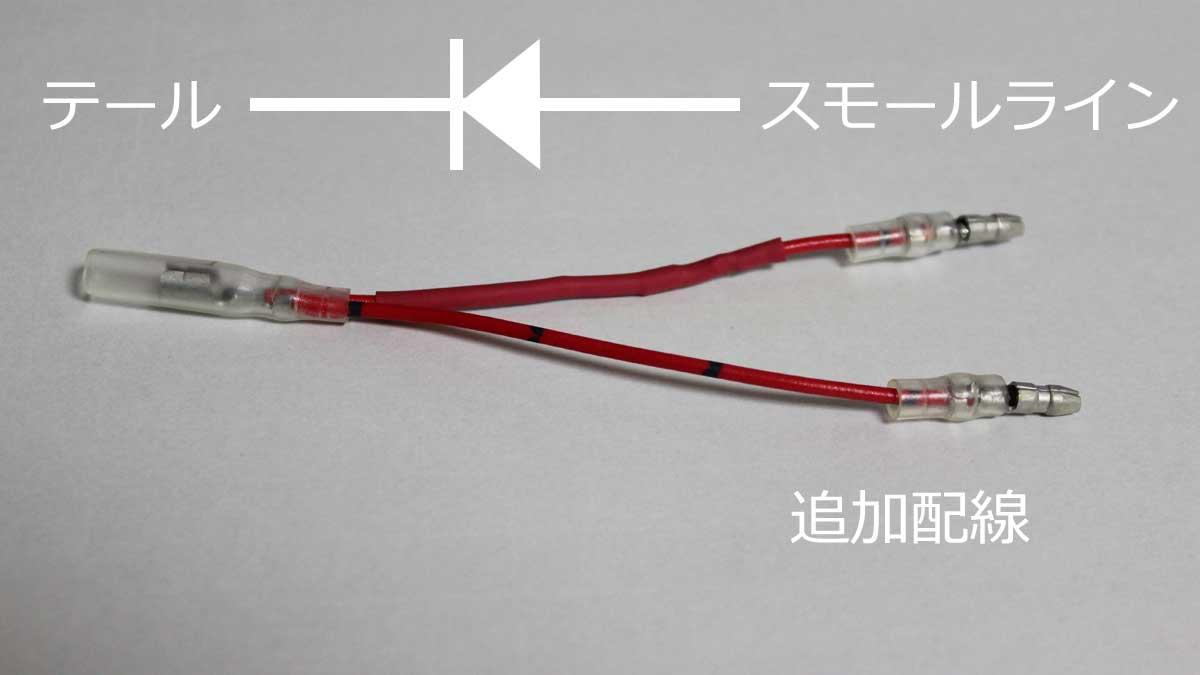 テール割り込み配線・ブレーキ逆流防止回路