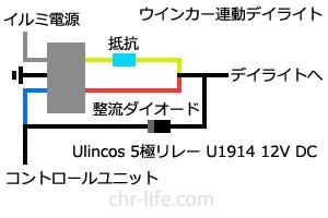 ウインカー連動デイライト簡易減光回路