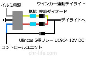 ウインカー連動デイライト減光回路