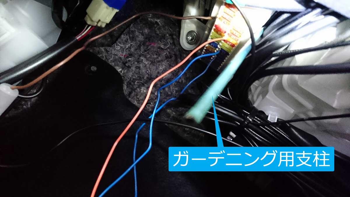 ガーデニング用支柱が車内に貫通