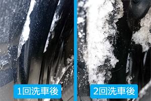 洗車後の雪離れ比較
