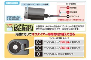 エーモン 電源ソケット(OFFタイマー機能付)