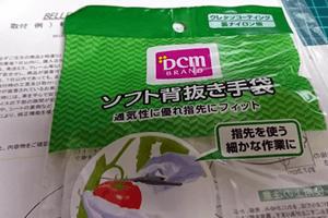 DCMブランド ソフト背抜き手袋