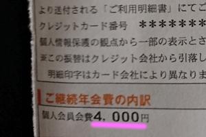 年会費4000円