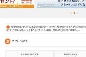 JAFマイページ