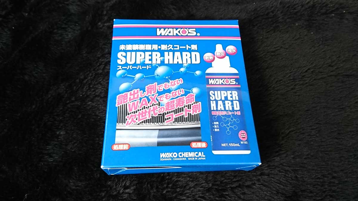 ワコーズ SH-R スーパーハード 未塗装樹脂用耐久コート剤