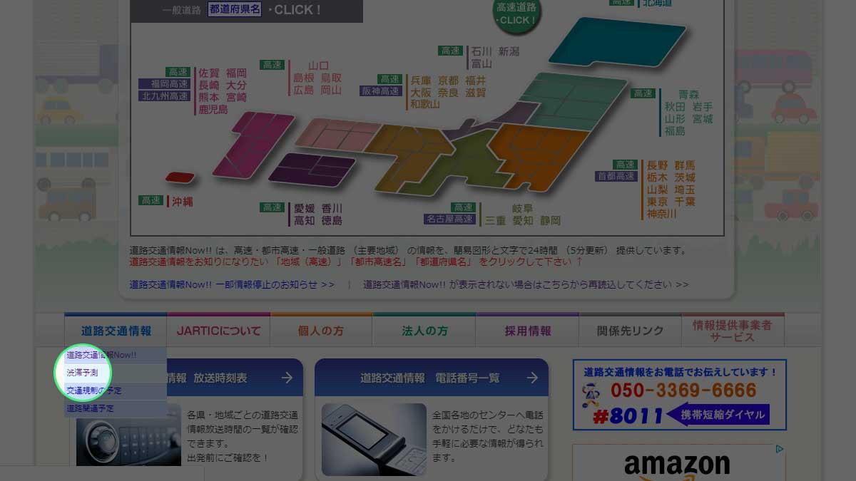 日本道路交通情報センター渋滞予測日本道路交通情報センター>道路交通情報>渋滞予測