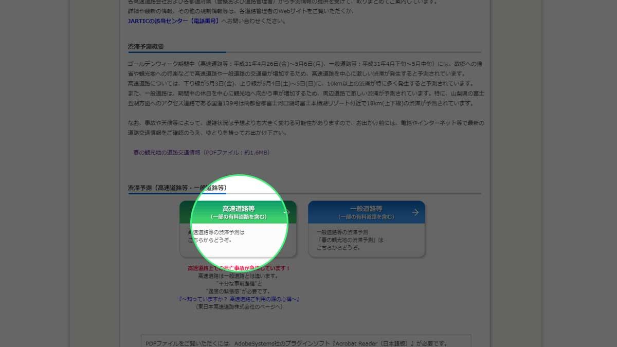 日本道路交通情報センター高速道路渋滞予測ページ