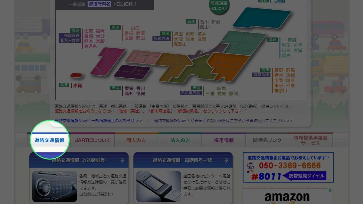 日本道路交通情報センター >道路交通情報