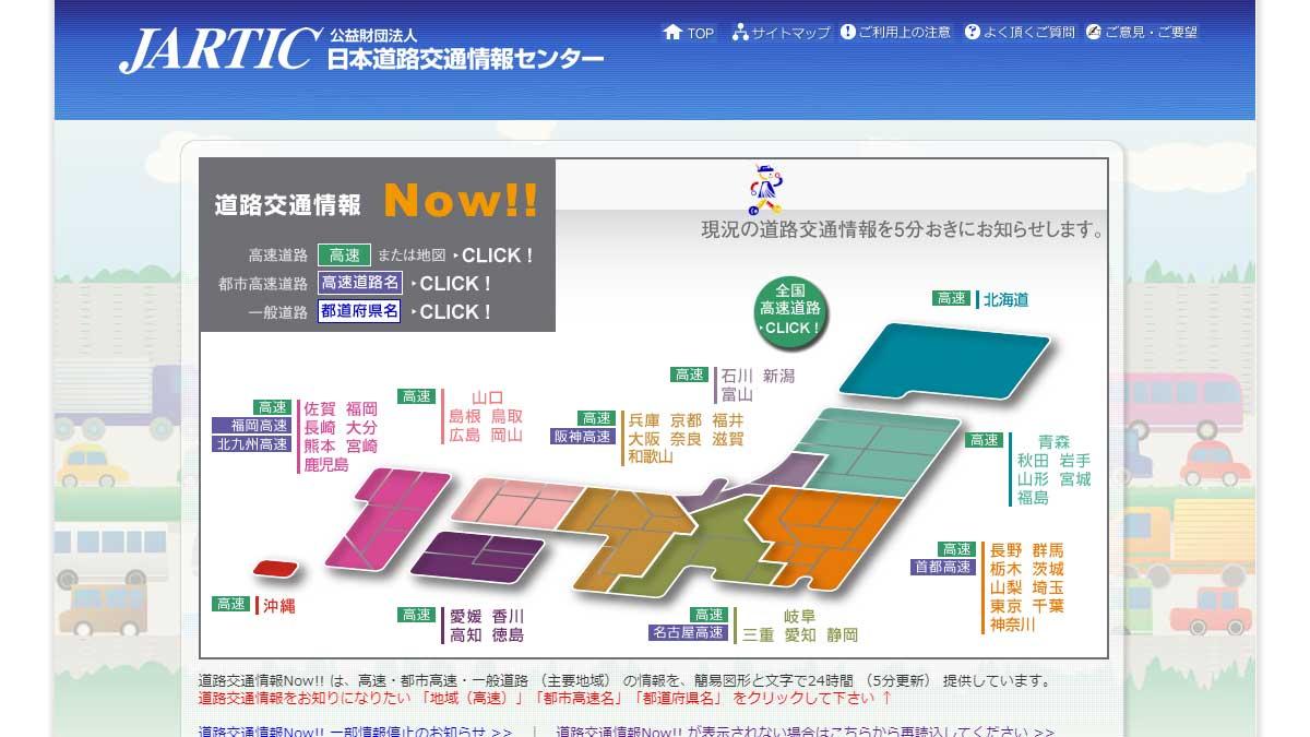 日本道路交通情報センターWebサイト