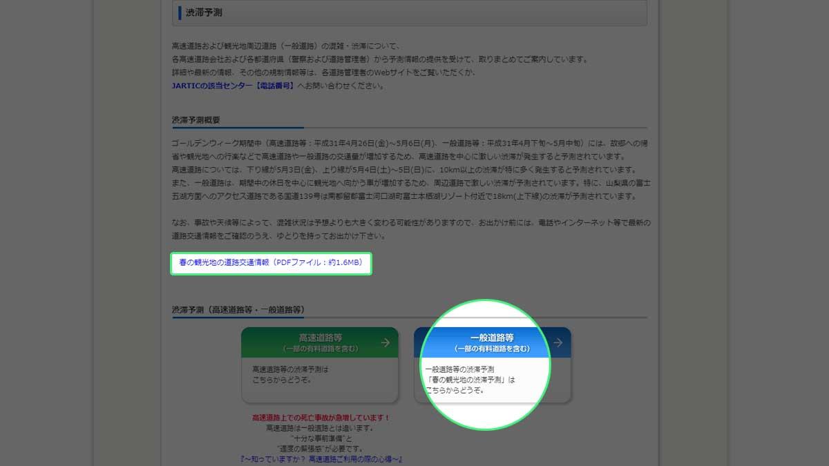 日本道路交通情報センター渋滞予測ページ