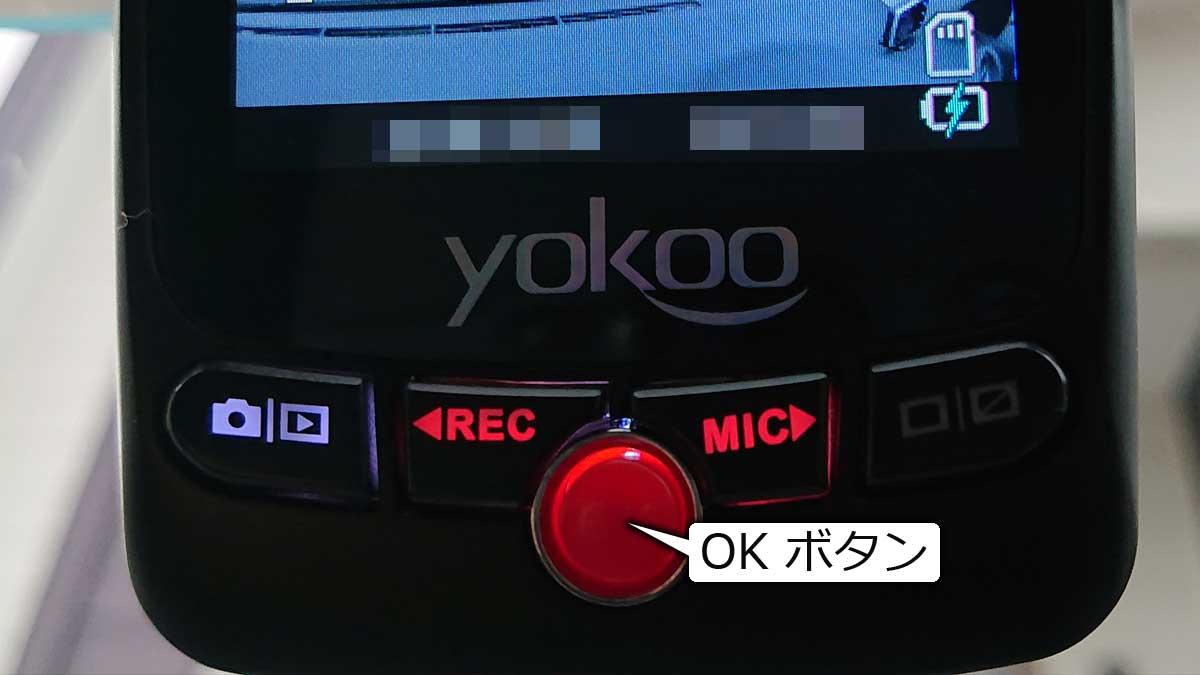 YO-660 フロントボタン