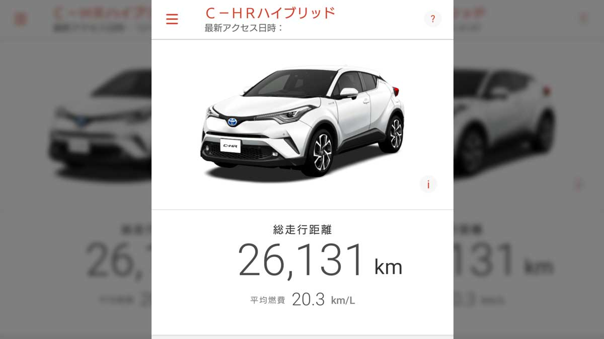 My TOYOTA for T-Connect アプリ画面