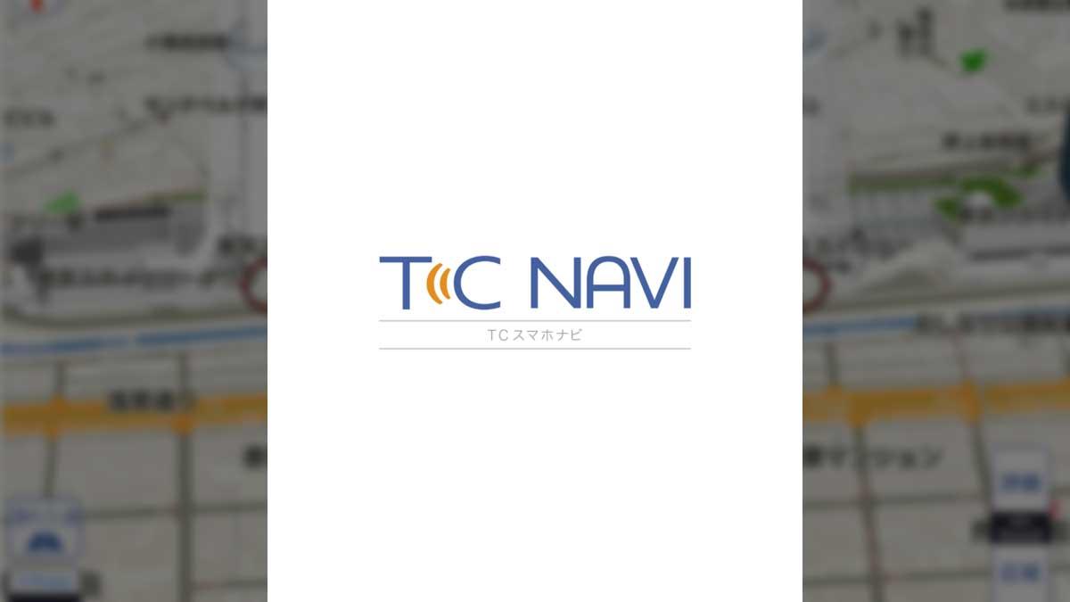 TCスマホナビ