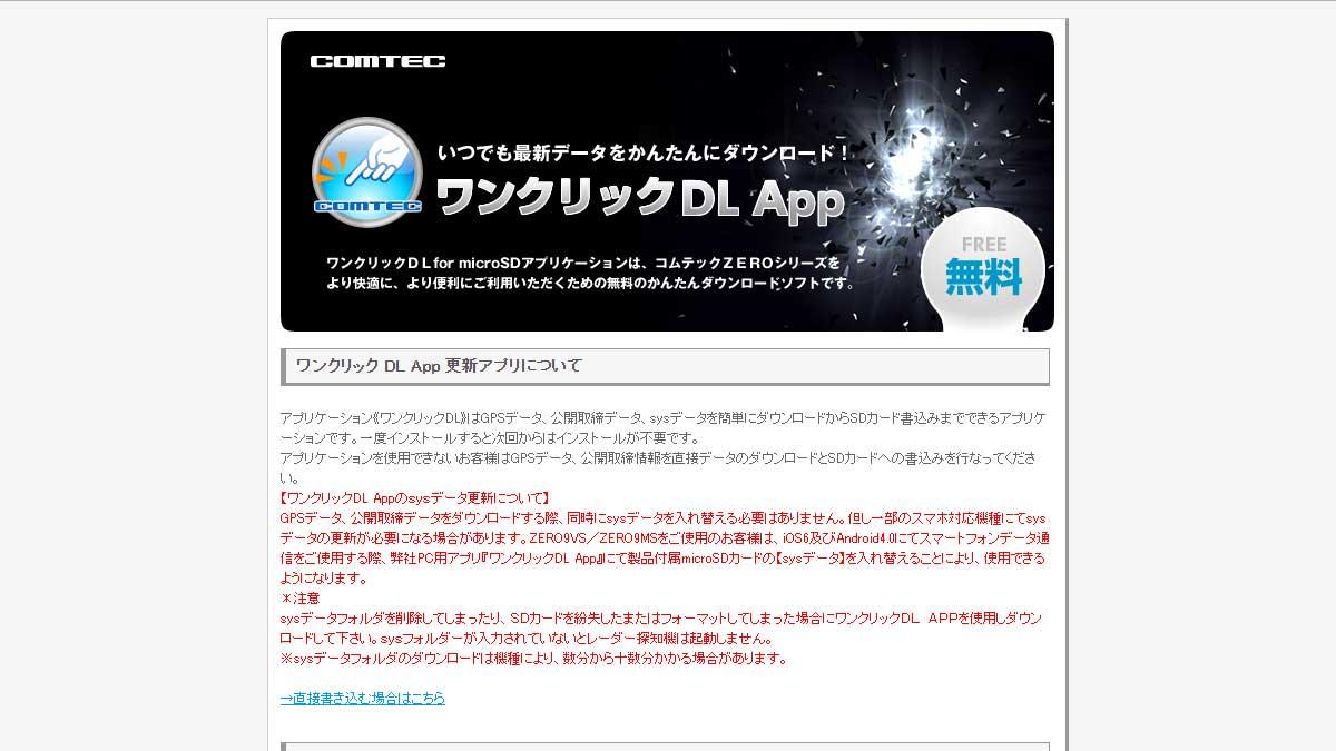 ワンクリックDL App