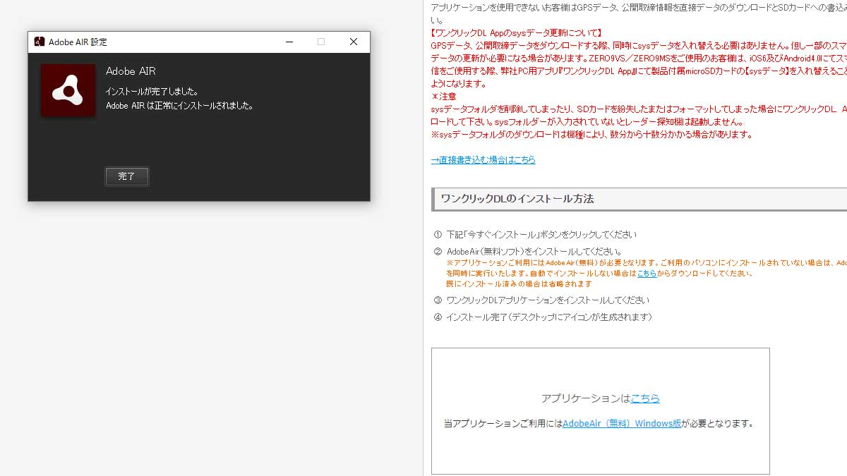 AdobeAirインストール完了