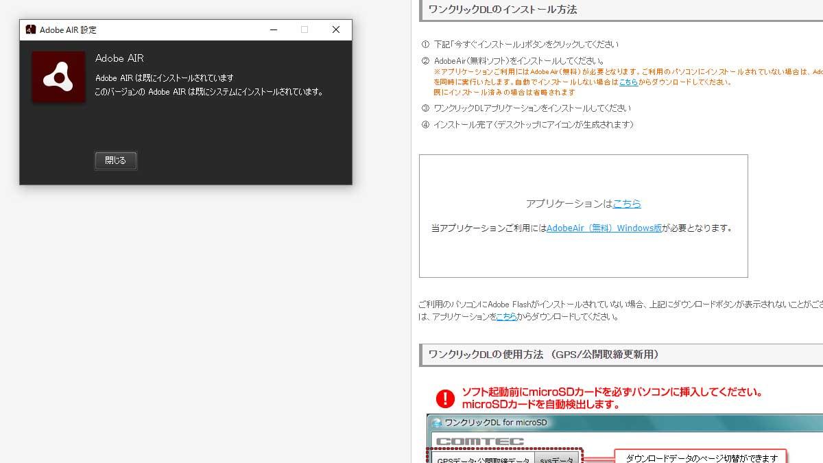 AdobeAirインストール済み