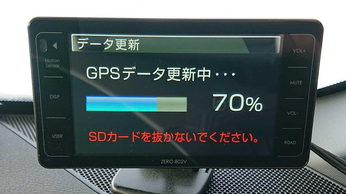 GPSデータ更新中