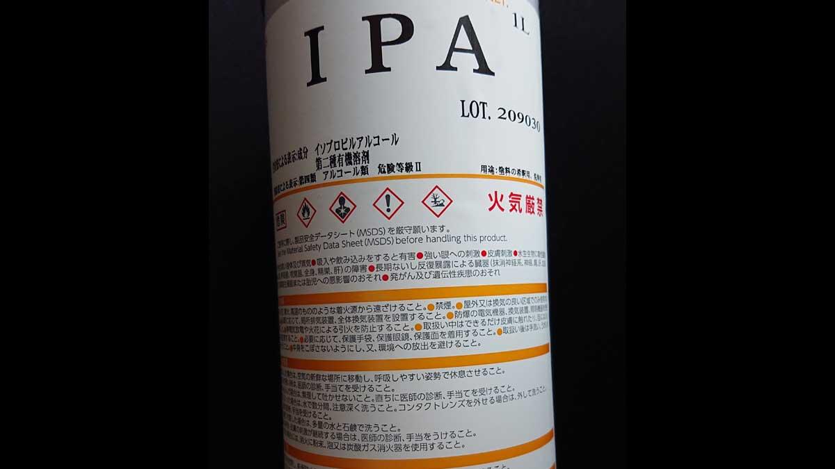 工業用IPA(イソプロピルアルコール)