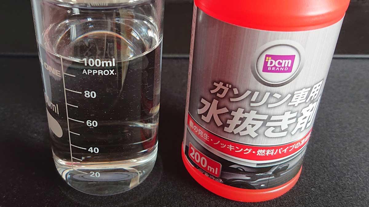 水抜き剤を100mL
