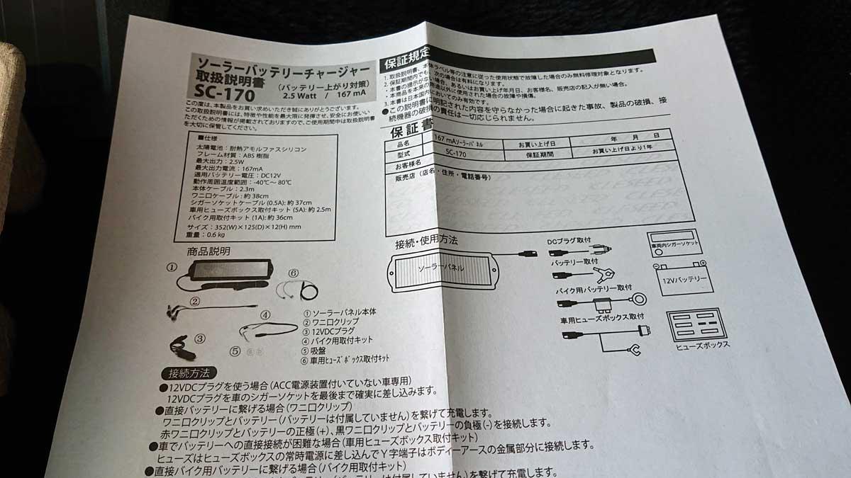CLESEED SC-170 ソーラーバッテリーチャージャー説明書